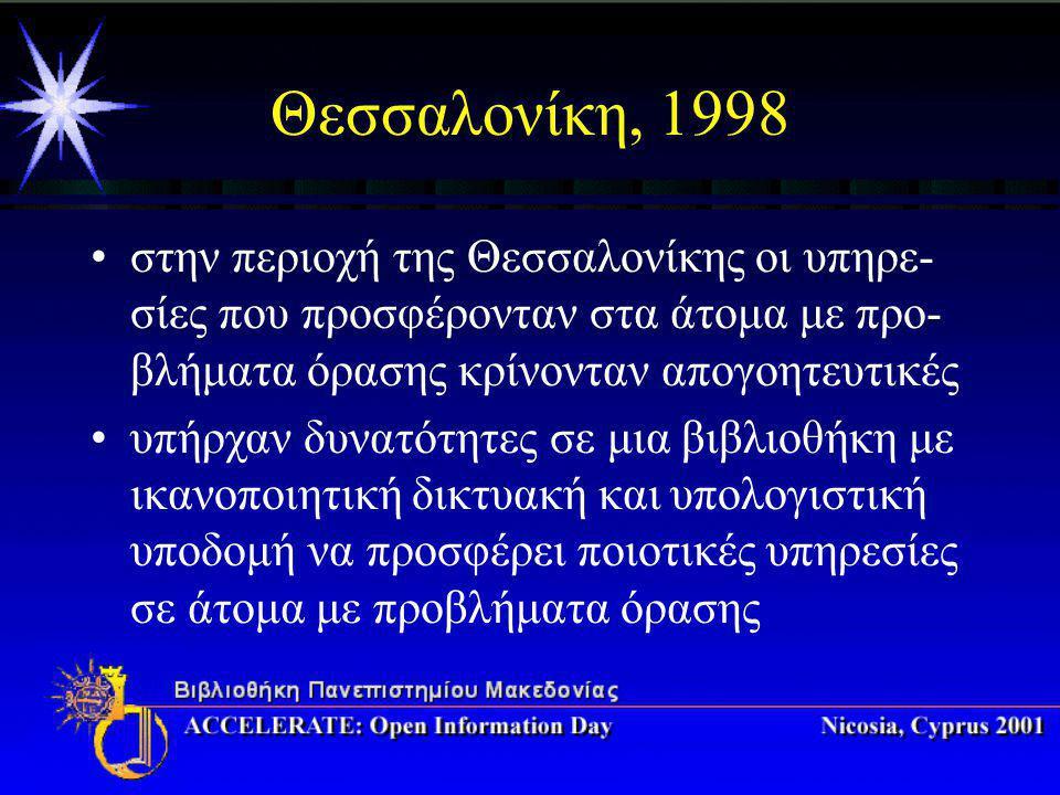 Θεσσαλονίκη, 1998 στην περιοχή της Θεσσαλονίκης οι υπηρε- σίες που προσφέρονταν στα άτομα με προ- βλήματα όρασης κρίνονταν απογοητευτικές υπήρχαν δυνατότητες σε μια βιβλιοθήκη με ικανοποιητική δικτυακή και υπολογιστική υποδομή να προσφέρει ποιοτικές υπηρεσίες σε άτομα με προβλήματα όρασης