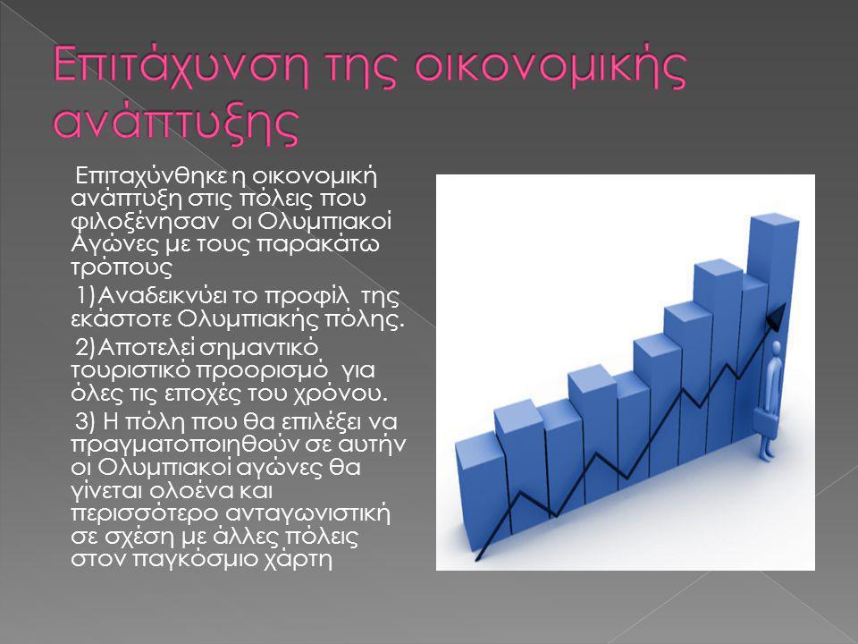 Επιταχύνθηκε η οικονομική ανάπτυξη στις πόλεις που φιλοξένησαν οι Ολυμπιακοί Αγώνες με τους παρακάτω τρόπους 1)Αναδεικνύει το προφίλ της εκάστοτε Ολυμπιακής πόλης.