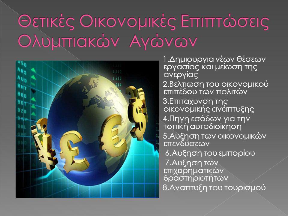 1.Δημιουργια νέων θέσεων εργασίας και μείωση της ανεργίας 2.Βελτιωση του οικονομικού επιπέδου των πολιτών 3.Επιταχυνση της οικονομικής ανάπτυξης 4.Πηγη εσόδων για την τοπική αυτοδιοίκηση 5.Αυξηση των οικονομικών επενδύσεων 6.Αυξηση του εμπορίου 7.Αυξηση των επιχειρηματικών δραστηριοτήτων 8.Αναπτυξη του τουρισμού