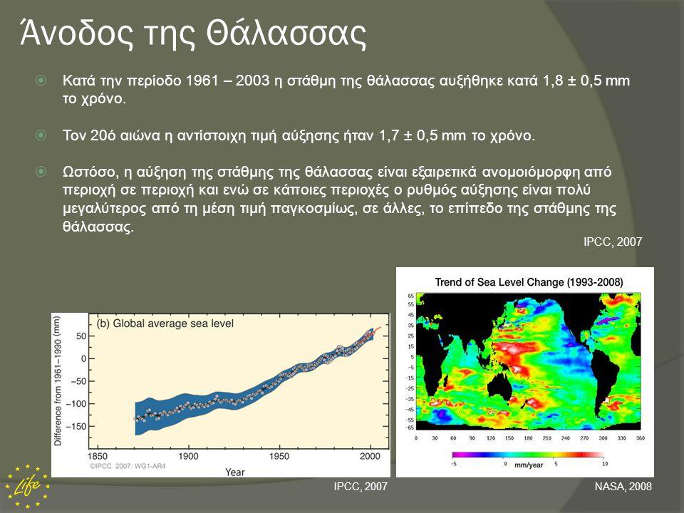 Άνοδος της Θάλασσας IPCC, 2007NASA, 2008  Κατά την περίοδο 1961 – 2003 η στάθμη της θάλασσας αυξήθηκε κατά 1,8 ± 0,5 mm το χρόνο.  Τον 20ό αιώνα η α