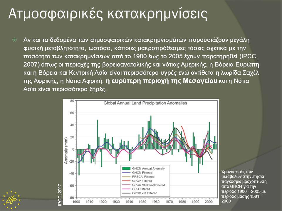 Ατμοσφαιρικές κατακρημνίσεις,  Αν και τα δεδομένα των ατμοσφαιρικών κατακρημνισμάτων παρουσιάζουν μεγάλη φυσική μεταβλητότητα, ωστόσο, κάποιες μακροπ