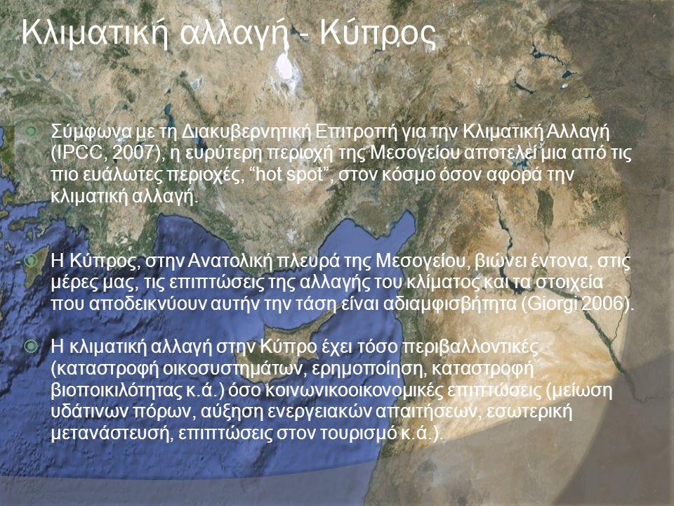 Κλιματική αλλαγή - Κύπρος  Σύμφωνα με τη Διακυβερνητική Επιτροπή για την Κλιματική Αλλαγή (IPCC, 2007), η ευρύτερη περιοχή της Μεσογείου αποτελεί μια