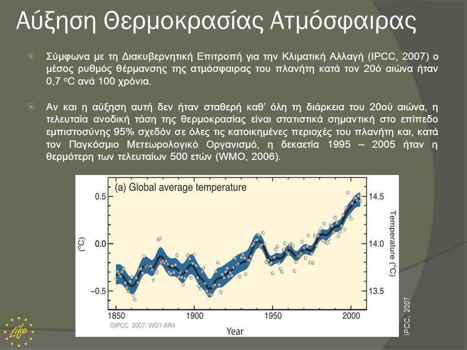 Αύξηση Θερμοκρασίας Ατμόσφαιρας  Σύμφωνα µε την 4η έκθεση αξιολόγησης (2007) της IPCC, το 2005 ήταν το θερμότερο έτος που έχει καταγραφεί ποτέ από το 1850.
