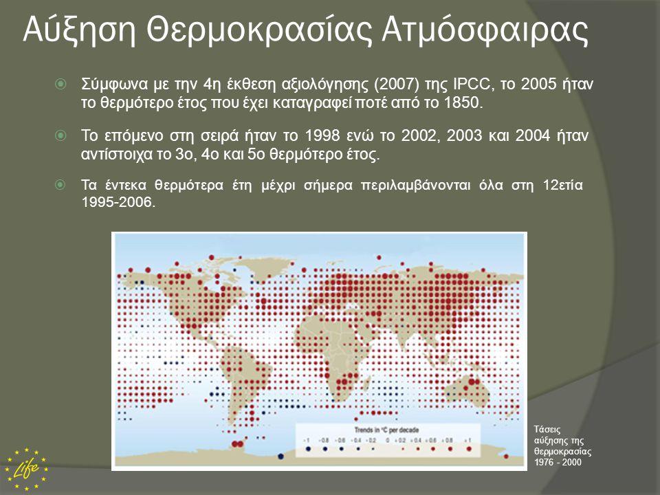 Αύξηση Θερμοκρασίας Ατμόσφαιρας  Σύμφωνα µε την 4η έκθεση αξιολόγησης (2007) της IPCC, το 2005 ήταν το θερμότερο έτος που έχει καταγραφεί ποτέ από το