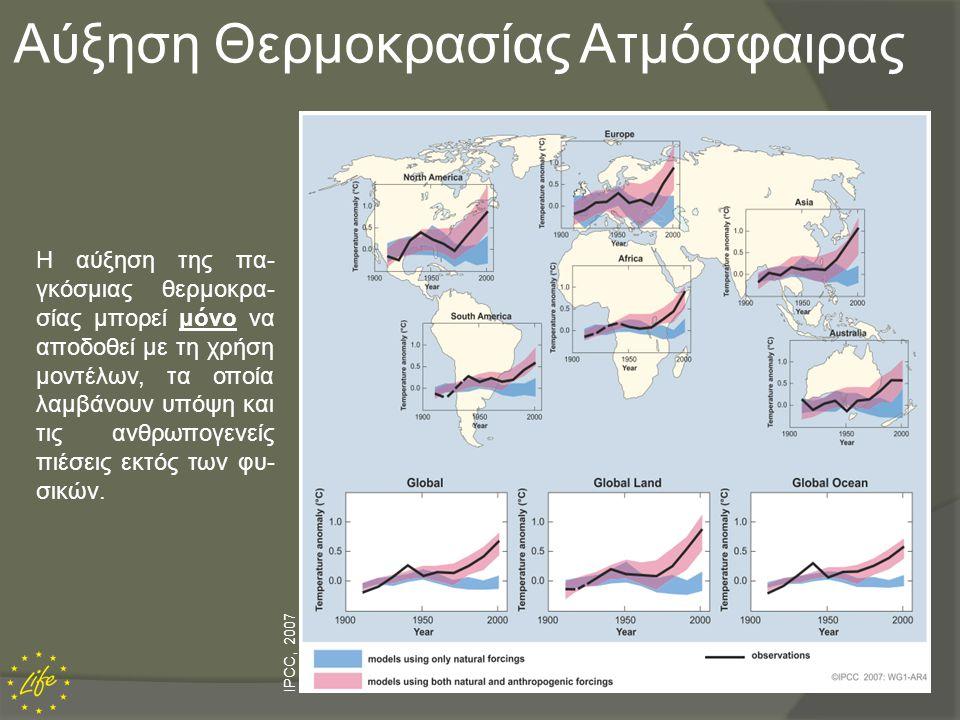 Η αύξηση της πα- γκόσμιας θερμοκρα- σίας μπορεί μόνο να αποδοθεί με τη χρήση μοντέλων, τα οποία λαμβάνουν υπόψη και τις ανθρωπογενείς πιέσεις εκτός τω