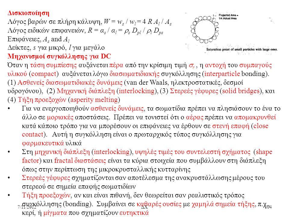 7/11/2012ΔΧ104 Δισκιοποίηση Λόγος βαρών σε πλήρη κάλυψη, W = w s / w l = 4 R A l / A s Λόγος ειδικών επιφανειών, R =  α s / α l =  s D pl /  l D ps