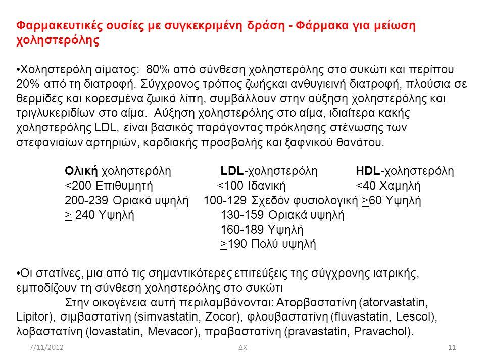 7/11/2012ΔΧ11 Φαρμακευτικές ουσίες με συγκεκριμένη δράση - Φάρμακα για μείωση χοληστερόλης Χοληστερόλη αίματος: 80% από σύνθεση χοληστερόλης στο συκώτ