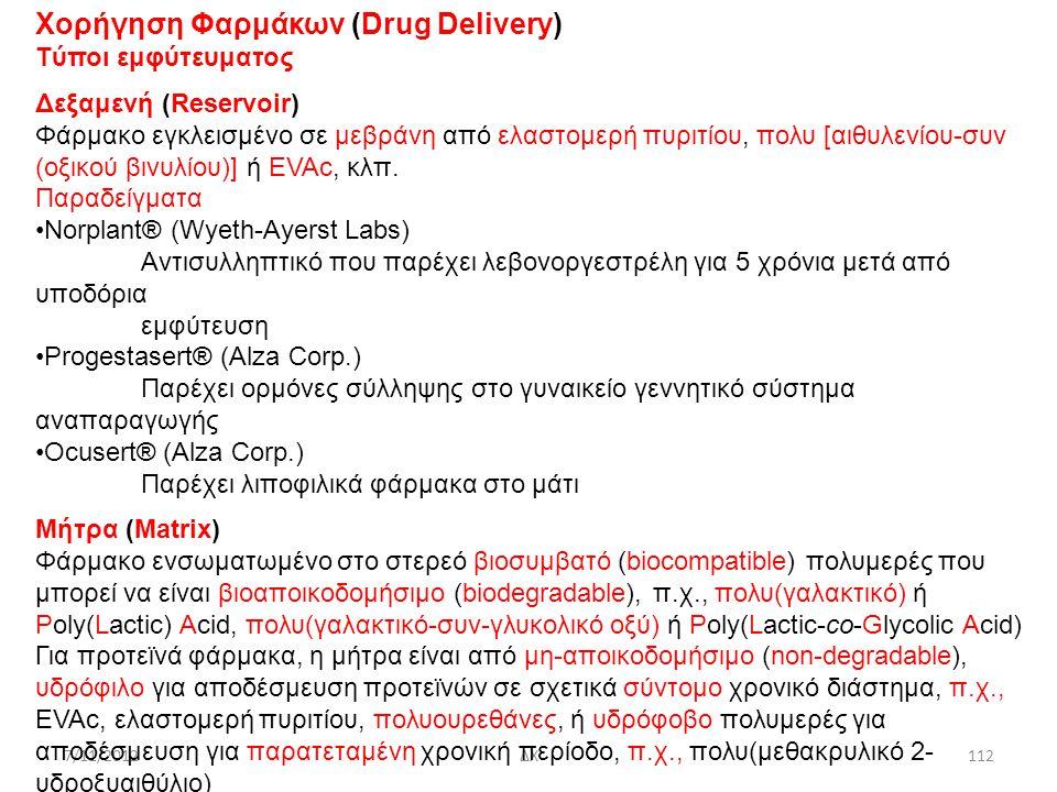 7/11/2012ΔΧ112 Χορήγηση Φαρμάκων (Drug Delivery) Tύποι εμφύτευματος Δεξαμενή (Reservoir) Φάρμακο εγκλεισμένο σε μεβράνη από ελαστομερή πυριτίου, πολυ
