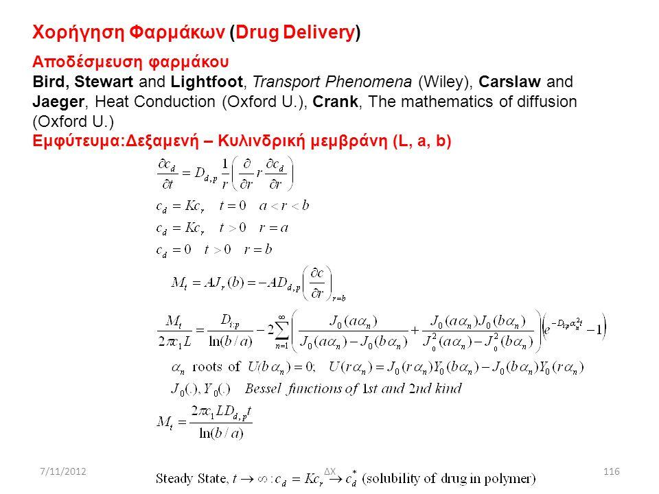 7/11/2012ΔΧ116 Χορήγηση Φαρμάκων (Drug Delivery) Αποδέσμευση φαρμάκου Bird, Stewart and Lightfoot, Transport Phenomena (Wiley), Carslaw and Jaeger, He