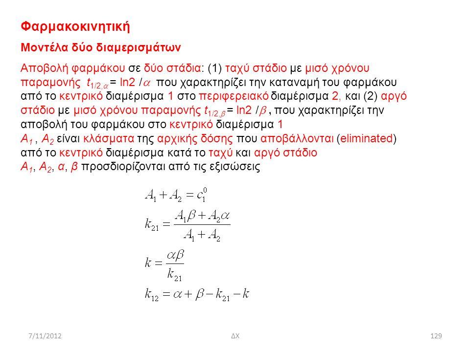 7/11/2012ΔΧ129 Φαρμακοκινητική Μοντέλα δύο διαμερισμάτων Αποβολή φαρμάκου σε δύο στάδια: (1) ταχύ στάδιο με μισό χρόνου παραμονής t 1/2,  = ln2 / 
