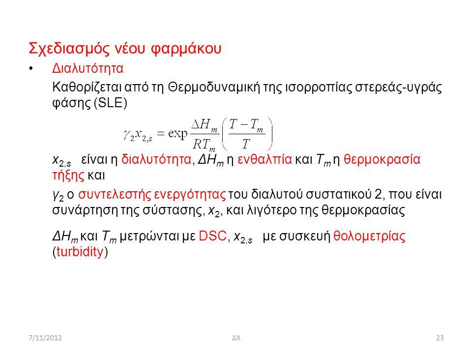 7/11/2012ΔΧ23 Σχεδιασμός νέου φαρμάκου Διαλυτότητα Καθορίζεται από τη Θερμοδυναμική της ισορροπίας στερεάς-υγράς φάσης (SLE) x 2,s είναι η διαλυτότητα