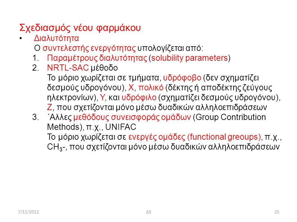 7/11/2012ΔΧ25 Σχεδιασμός νέου φαρμάκου Διαλυτότητα Ο συντελεστής ενεργότητας υπολογίζεται από: 1.Παραμέτρους διαλυτότητας (solubility parameters) 2.NR