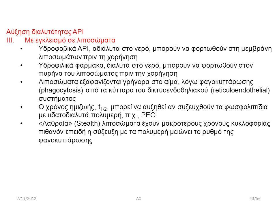 7/11/2012ΔΧ43/56 Αύξηση διαλυτότητας ΑΡΙ ΙΙΙ.Με εγκλεισμό σε λιποσώματα Υδροφοβικά ΑΡΙ, αδιάλυτα στο νερό, μπορούν να φορτωθούν στη μεμβράνη λιποσωμάτ