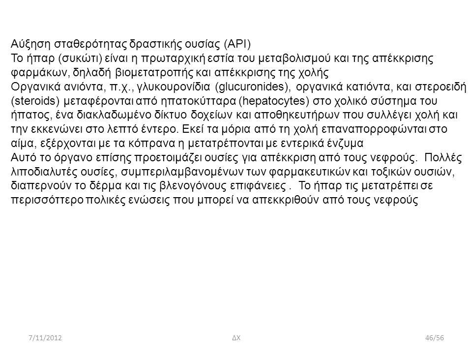 7/11/2012ΔΧ46/56 Αύξηση σταθερότητας δραστικής ουσίας (ΑΡΙ) Το ήπαρ (συκώτι) είναι η πρωταρχική εστία του μεταβολισμού και της απέκκρισης φαρμάκων, δη