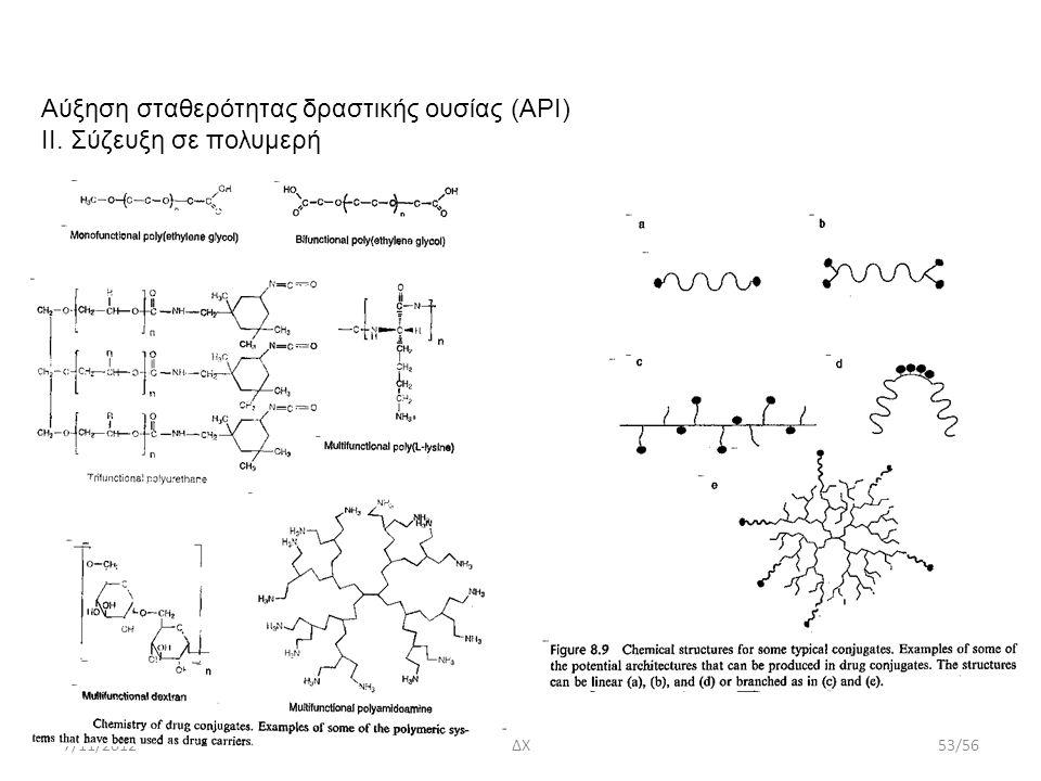 7/11/2012ΔΧ53/56 Αύξηση σταθερότητας δραστικής ουσίας (ΑΡΙ) II. Σύζευξη σε πολυμερή