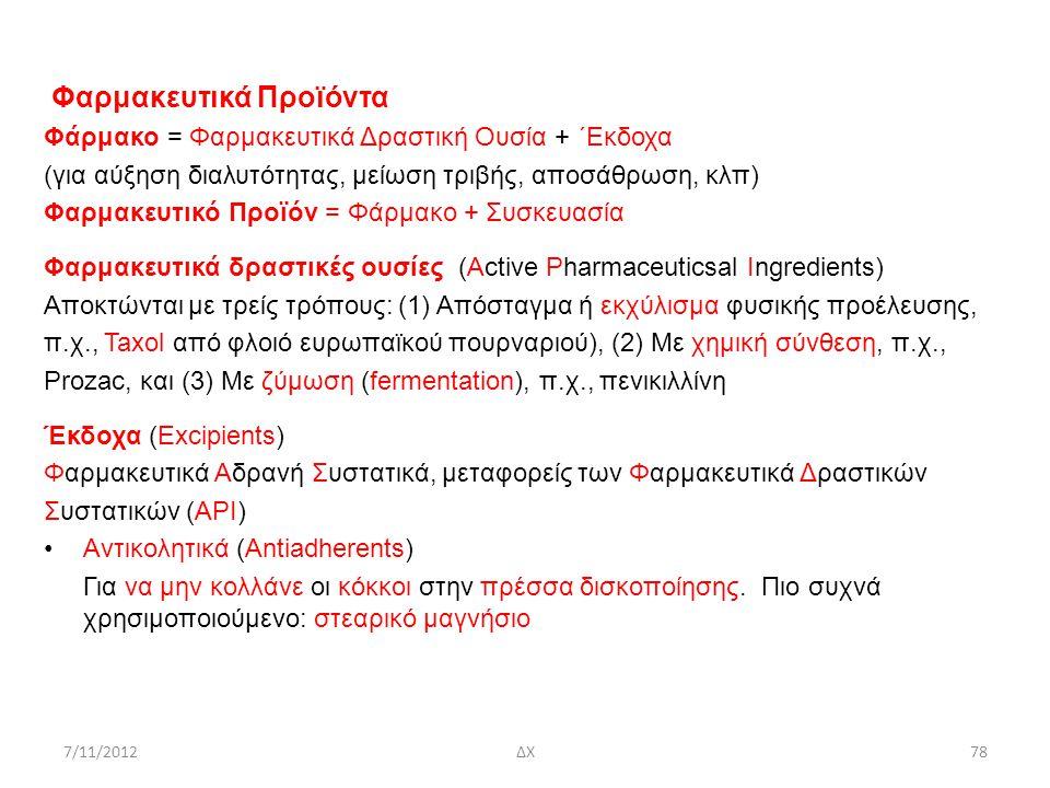 7/11/2012ΔΧ78 Φαρμακευτικά Προϊόντα Φάρμακο = Φαρμακευτικά Δραστική Ουσία + ΄Εκδοχα (για αύξηση διαλυτότητας, μείωση τριβής, αποσάθρωση, κλπ) Φαρμακευ