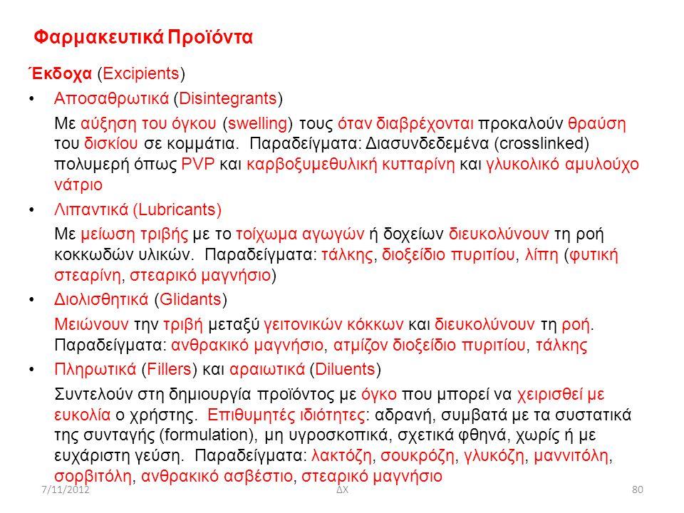 7/11/2012ΔΧ80 Φαρμακευτικά Προϊόντα Έκδοχα (Εxcipients) Αποσαθρωτικά (Disintegrants) Με αύξηση του όγκου (swelling) τους όταν διαβρέχονται προκαλούν θ