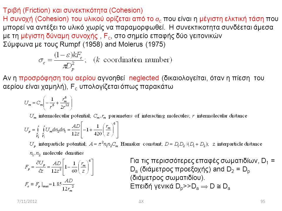 7/11/2012ΔΧ95 Τριβή (Friction) και συνεκτικότητα (Cohesion) Η συνοχή (Cohesion) του υλικού ορίζεται από το  c που είναι η μέγιστη ελκτική τάση που μπ