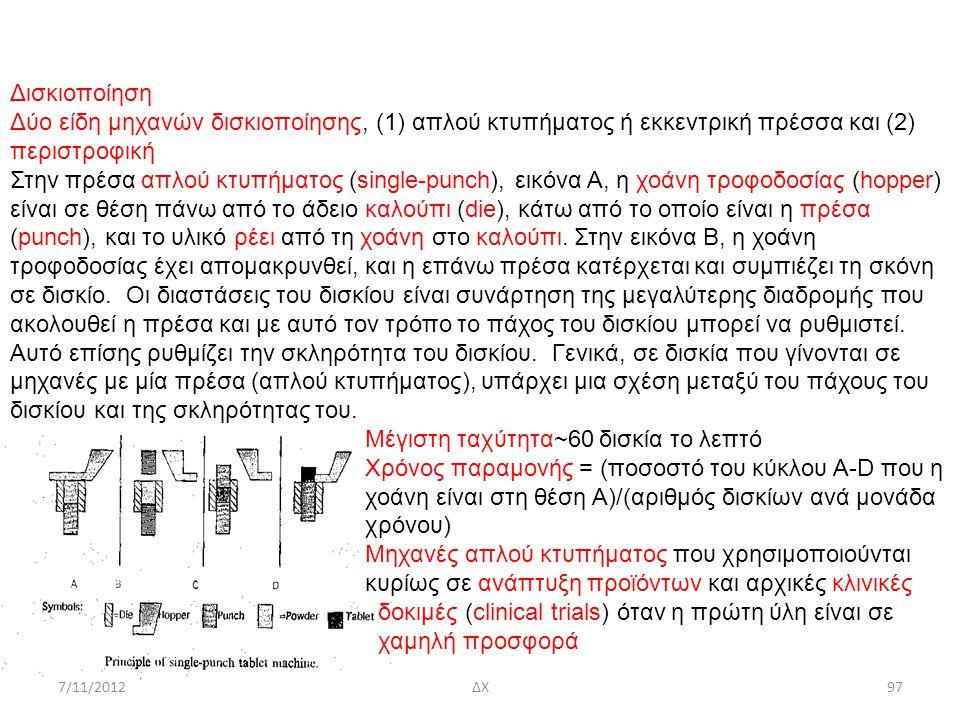 7/11/2012ΔΧ97 Δισκιοποίηση Δύο είδη μηχανών δισκιοποίησης, (1) απλού κτυπήματος ή εκκεντρική πρέσσα και (2) περιστροφική Στην πρέσα απλού κτυπήματος (