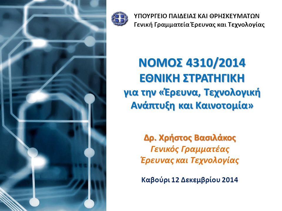 ΝΟΜΟΣ 4310/2014  Θεσμοθετεί σημαντικές μεταρρυθμίσεις που αναμένεται να επηρεάσουν θετικά την ακαδημαική και ερευνητική κοινότητα, τους παραγωγικούς φορείς και τον επιχειρηματικό κόσμο.