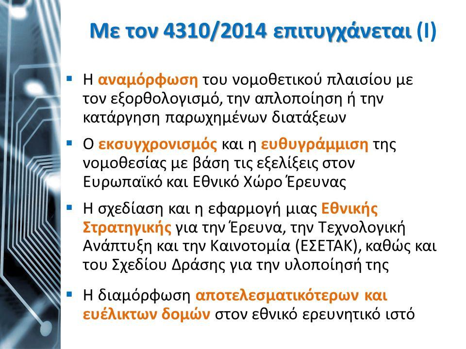 Με τον 4310/2014 επιτυγχάνεται Με τον 4310/2014 επιτυγχάνεται (Ι)  H αναμόρφωση του νομοθετικού πλαισίου με τον εξορθολογισμό, την απλοποίηση ή την κ