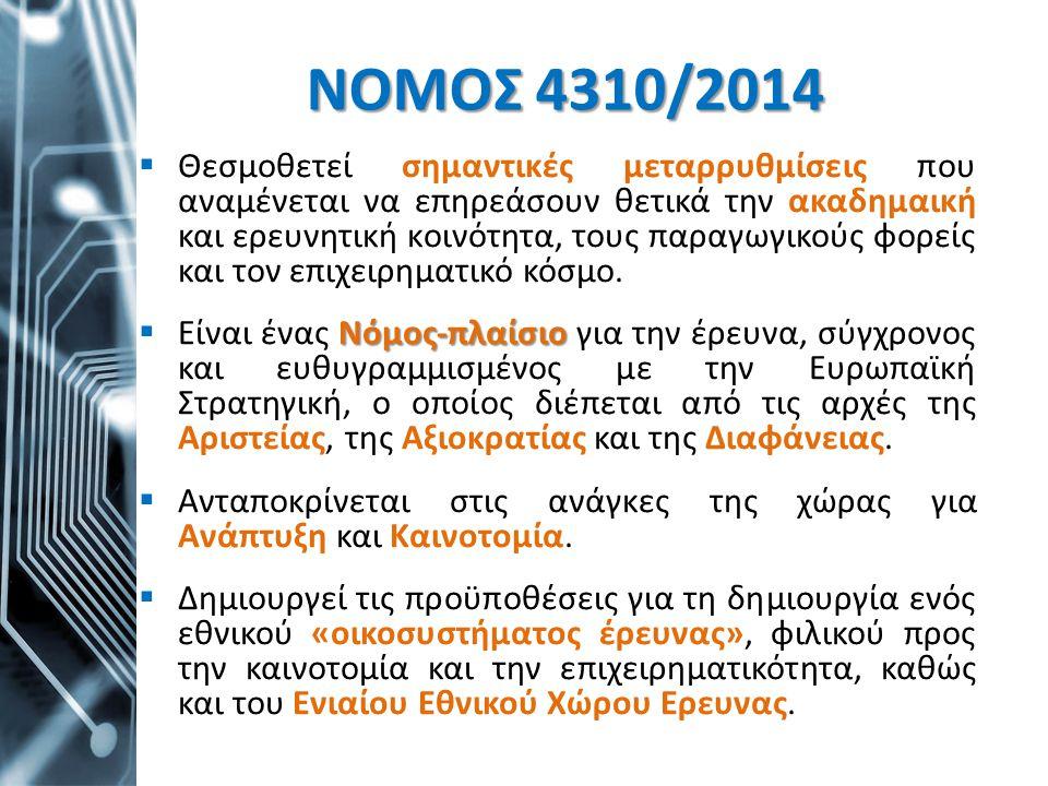 ΝΟΜΟΣ 4310/2014  Θεσμοθετεί σημαντικές μεταρρυθμίσεις που αναμένεται να επηρεάσουν θετικά την ακαδημαική και ερευνητική κοινότητα, τους παραγωγικούς