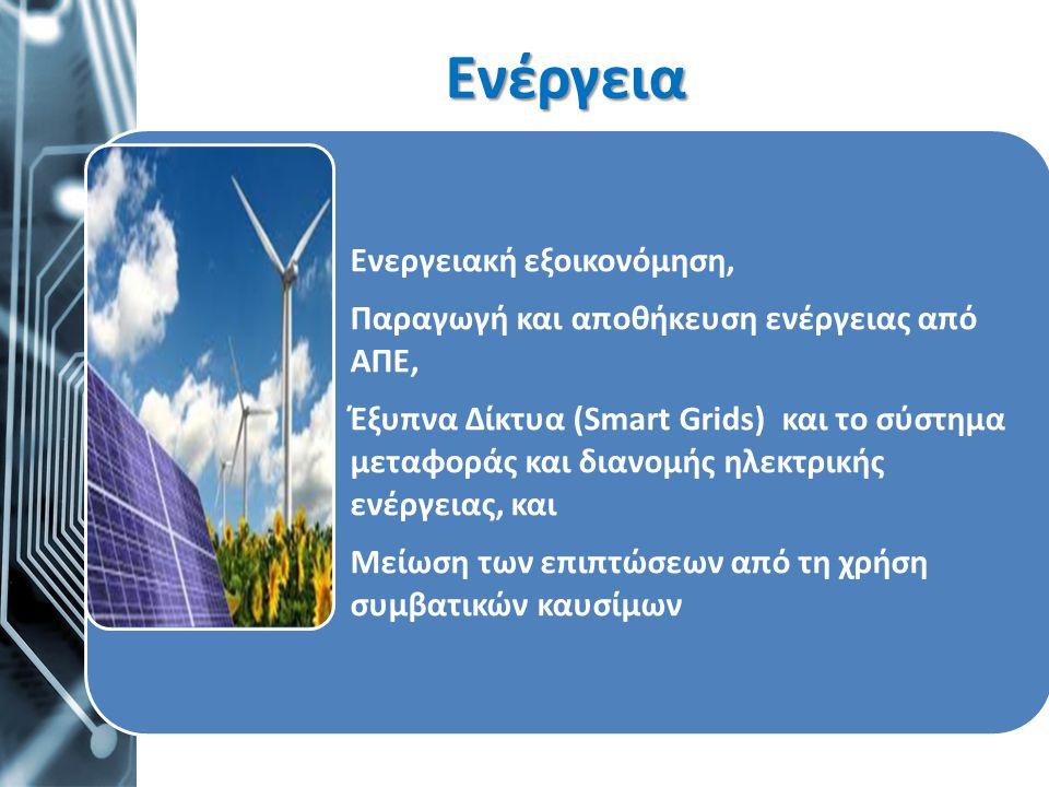 Ενέργεια Ενεργειακή εξοικονόμηση, Παραγωγή και αποθήκευση ενέργειας από ΑΠΕ, Έξυπνα Δίκτυα (Smart Grids) και το σύστημα μεταφοράς και διανομής ηλεκτρι