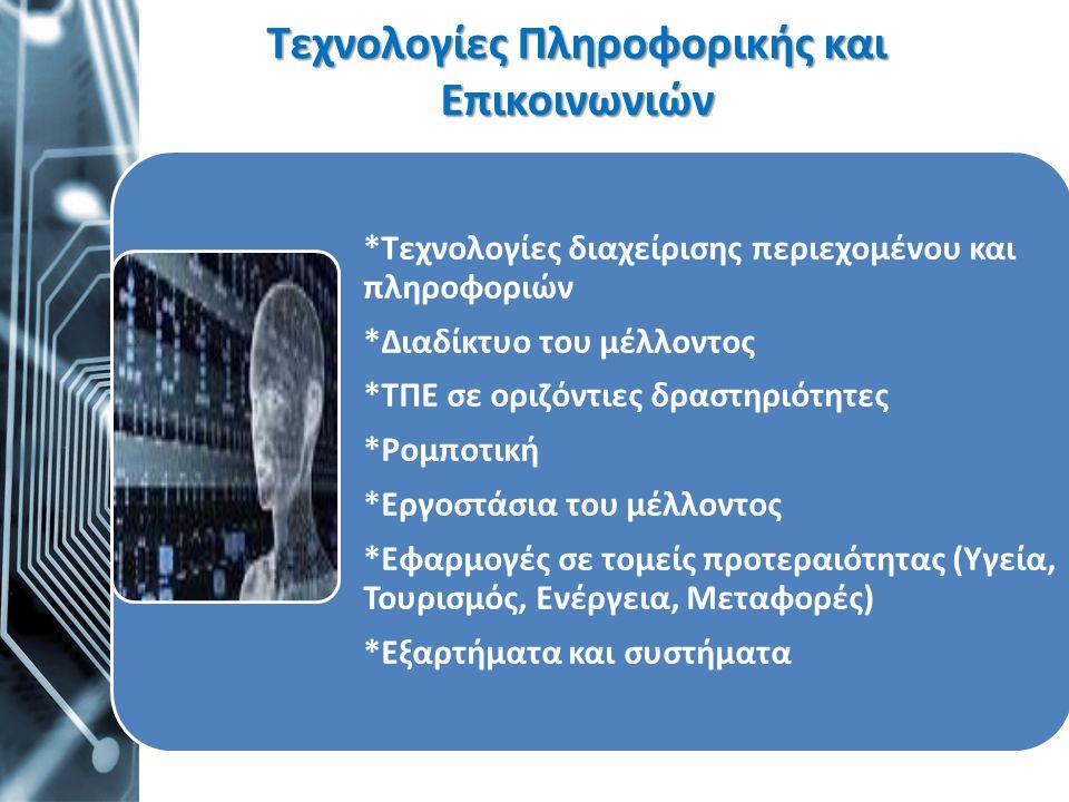 Τεχνολογίες Πληροφορικής και Επικοινωνιών *Τεχνολογίες διαχείρισης περιεχομένου και πληροφοριών *Διαδίκτυο του μέλλοντος *ΤΠΕ σε οριζόντιες δραστηριότ