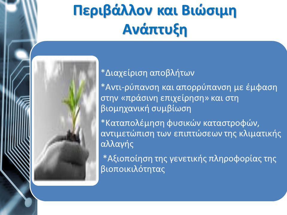 Περιβάλλον και Βιώσιμη Ανάπτυξη *Διαχείριση αποβλήτων *Αντι-ρύπανση και απορρύπανση με έμφαση στην «πράσινη επιχείρηση» και στη βιομηχανική συμβίωση *