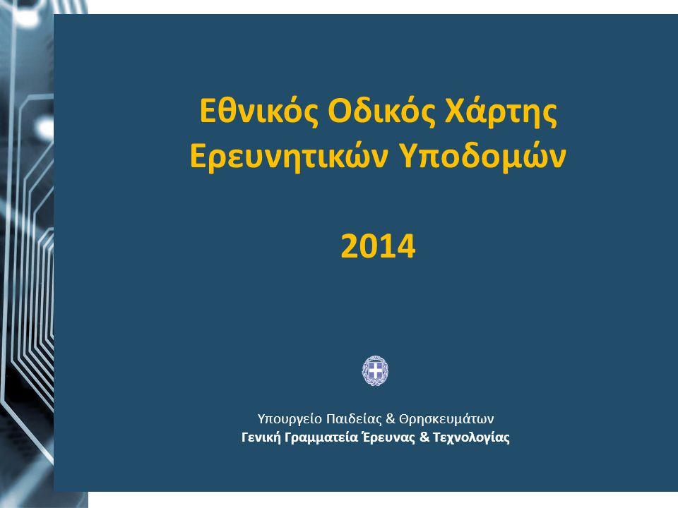 Υπουργείο Παιδείας & Θρησκευμάτων Γενική Γραμματεία Έρευνας & Τεχνολογίας Εθνικός Οδικός Χάρτης Ερευνητικών Υποδομών 2014