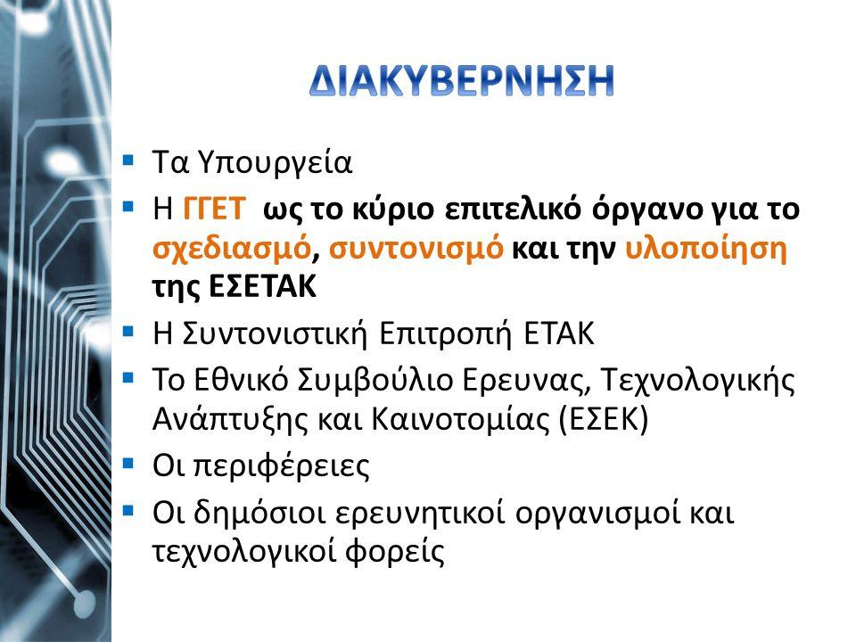  Τα Υπουργεία  Η ΓΓΕΤ ως το κύριο επιτελικό όργανο για το σχεδιασμό, συντονισμό και την υλοποίηση της ΕΣΕΤΑΚ  Η Συντονιστική Επιτροπή ΕΤΑΚ  Το Εθν