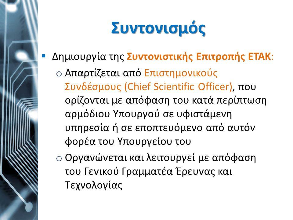 Με τον 4310/2014 επιτυγχάνεται Με τον 4310/2014 επιτυγχάνεται (Ι)  H αναμόρφωση του νομοθετικού πλαισίου με τον εξορθολογισμό, την απλοποίηση ή την κατάργηση παρωχημένων διατάξεων  O εκσυγχρονισμός και η ευθυγράμμιση της νομοθεσίας με βάση τις εξελίξεις στον Ευρωπαϊκό και Εθνικό Χώρο Έρευνας  Η σχεδίαση και η εφαρμογή μιας Εθνικής Στρατηγικής για την Έρευνα, την Τεχνολογική Ανάπτυξη και την Καινοτομία (ΕΣΕΤΑΚ), καθώς και του Σχεδίου Δράσης για την υλοποίησή της  Η διαμόρφωση αποτελεσματικότερων και ευέλικτων δομών στον εθνικό ερευνητικό ιστό