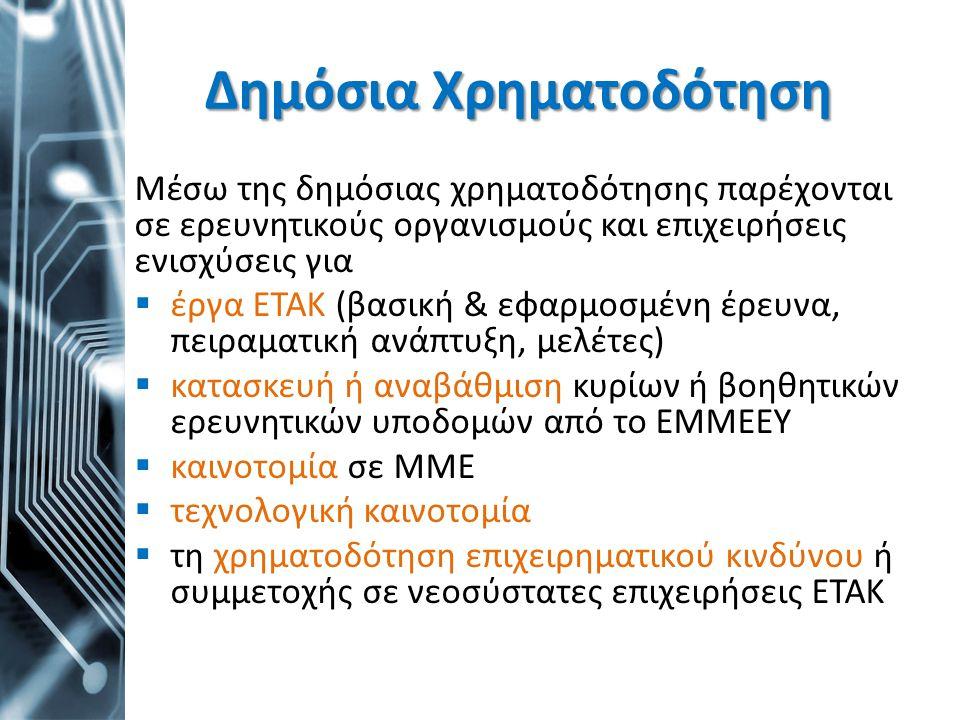 Αναπτυξιακές προκλήσεις  Συμβολή στη στροφή της ελληνικής οικονομίας από τη μεγέθυνση στηριγμένη στο δανεισμό, στην ανάπτυξη βασισμένη στη γνώση και την εξειδίκευση  Αύξηση της καινοτομικότητας (τεχνολογικής και μη τεχνολογικής) και της εξωστρέφειας των ελληνικών επιχειρήσεων σε συγκεκριμένους τομείς  Σύνδεση της ακαδημαϊκής έρευνας με την οικονομία  Αύξηση της επένδυσης σε έρευνα και καινοτομία και μόχλευση ιδιωτικών επενδύσεων  Ανάπτυξη της αριστείας στην έρευνα και τις υποδομές έρευνας και διεθνοποίησή τους  Αποτελεσματικές ενδιάμεσες υποδομές υποστήριξης της καινοτομίας, της πιστοποίησης και της δικτύωσης των επιχειρήσεων  Ανθρώπινο Δυναμικό: Αντιστοίχιση της προσφοράς με τη ζήτηση  Αντιμετώπιση κοινωνικών προκλήσεων και συμβολή στους στόχους της Στρατηγικής «Ευρώπη 2020»  Υποστήριξη και υποβοήθηση της περιφερειακής διακυβέρνησης στους τομείς εξειδίκευσης
