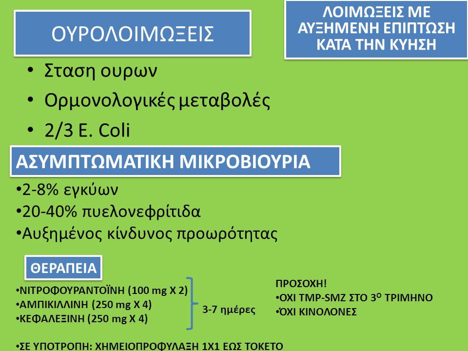 ΟΥΡΟΛΟΙΜΩΞΕΙΣ Σταση ουρων Ορμονολογικές μεταβολές 2/3 E.