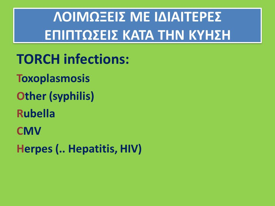 TORCH infections: Toxoplasmosis Other (syphilis) Rubella CMV Herpes (..