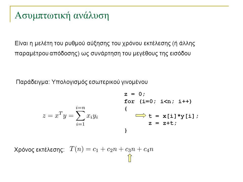 Ασυμπτωτική ανάλυση Παράδειγμα: Υπολογισμός εσωτερικού γινομένου Χρόνος εκτέλεσης: z = 0; for (i=0; i<n; i++) { t = x[i]*y[i]; z = z+t; } Είναι η μελέ