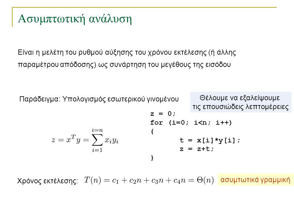 Ασυμπτωτική ανάλυση Παράδειγμα: Υπολογισμός εσωτερικού γινομένου Χρόνος εκτέλεσης: Θέλουμε να εξαλείψουμε τις επουσιώδεις λεπτομέρειες z = 0; for (i=0