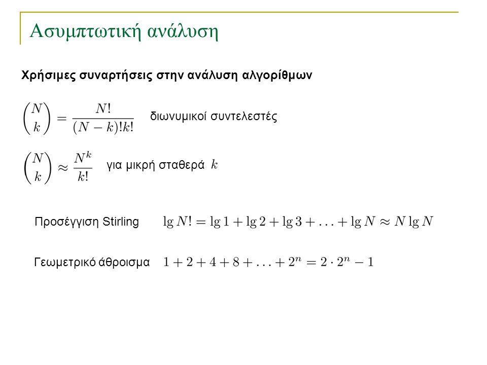 Ασυμπτωτική ανάλυση Χρήσιμες συναρτήσεις στην ανάλυση αλγορίθμων διωνυμικοί συντελεστές για μικρή σταθερά Προσέγγιση Stirling Γεωμετρικό άθροισμα