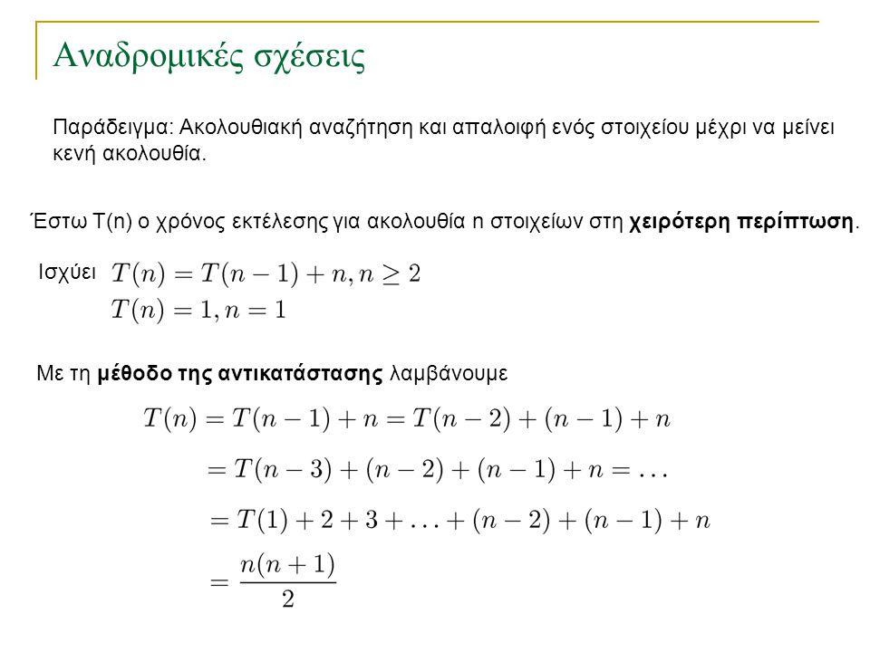 Αναδρομικές σχέσεις Έστω Τ(n) ο χρόνος εκτέλεσης για ακολουθία n στοιχείων στη χειρότερη περίπτωση. Ισχύει Με τη μέθοδο της αντικατάστασης λαμβάνουμε