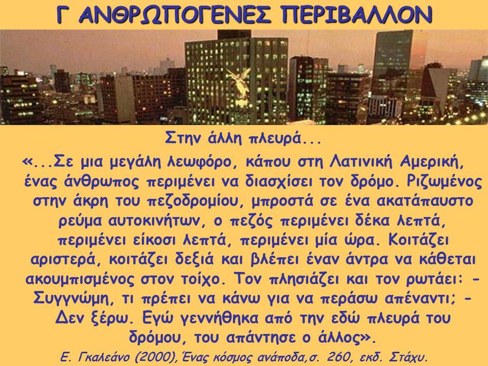 Γ ΑΝΘΡΩΠΟΓΕΝΕΣ ΠΕΡΙΒΑΛΛΟΝ «Η ιστορία των πόλεων είναι η ιστορία της ανθρωπότητας. Μέσα από τη μορφή που διατηρεί κάθε πόλη διαβάζεις τις αξίες, την πα