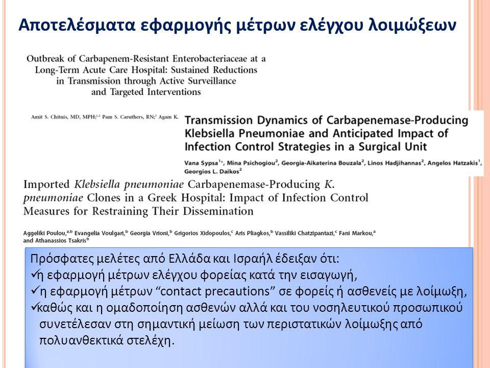 """Πρόσφατες μελέτες από Ελλάδα και Ισραήλ έδειξαν ότι: η εφαρμογή μέτρων ελέγχου φορείας κατά την εισαγωγή, η εφαρμογή μέτρων """"contact precautions"""" σε φ"""
