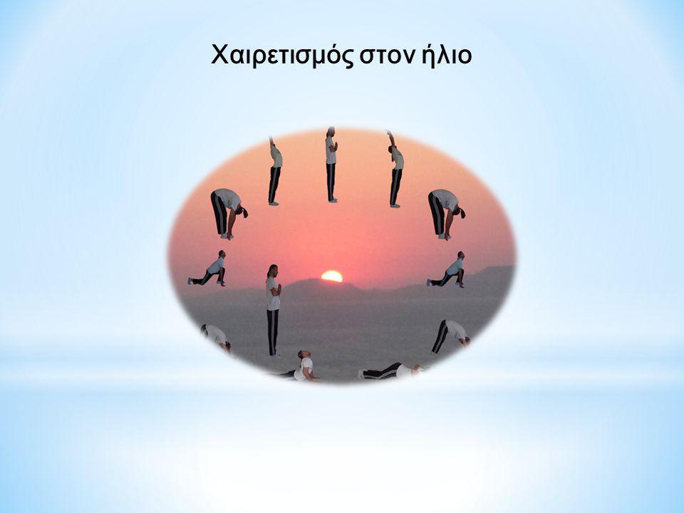 Χαιρετισμός στον ήλιο