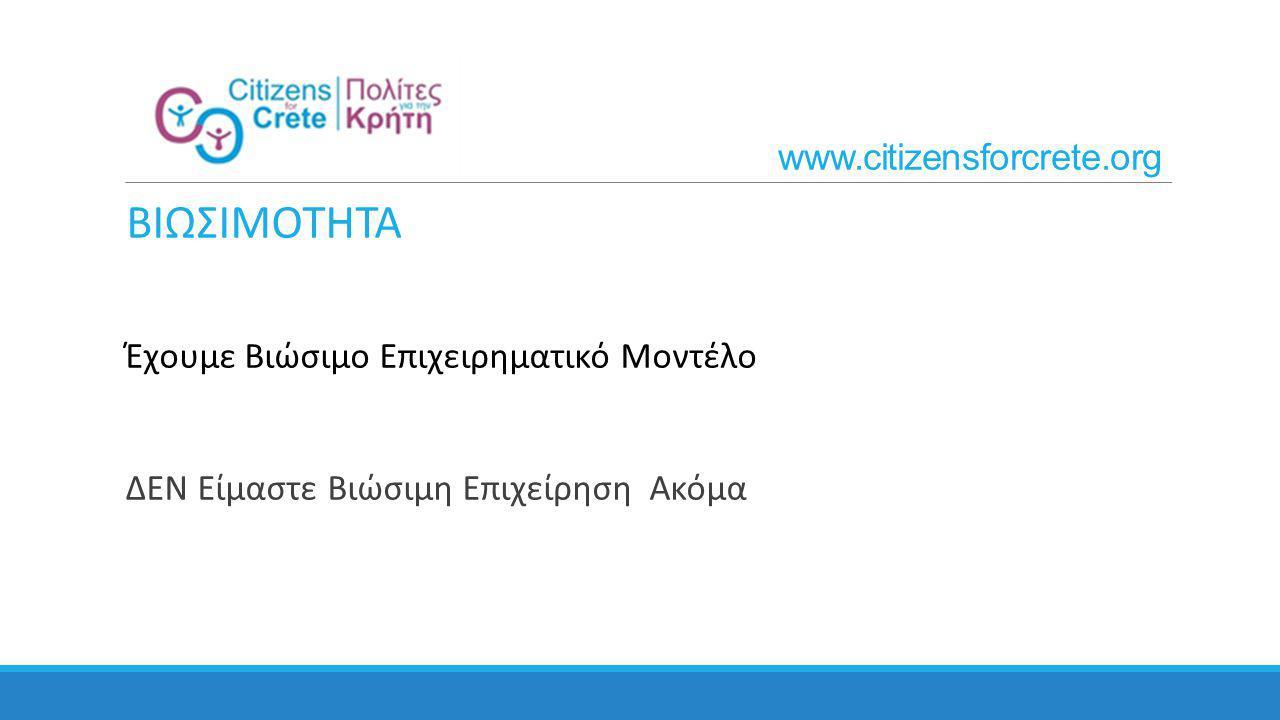 ΒΙΩΣΙΜΟΤΗΤΑ Έχουμε Βιώσιμο Επιχειρηματικό Μοντέλο ΔΕΝ Είμαστε Βιώσιμη Επιχείρηση Ακόμα www.citizensforcrete.org