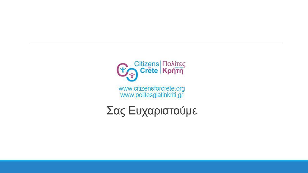 www.citizensforcrete.org www.politesgiatinkriti.gr Σας Ευχαριστούμε
