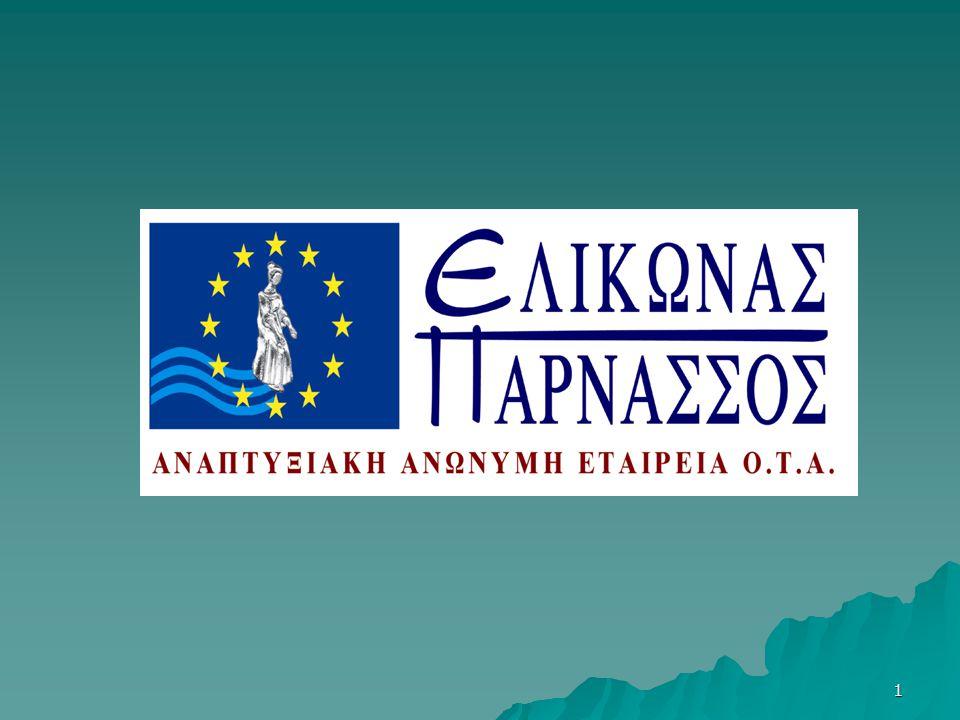 22 ΣΗΜΕΙΩΣΗ: Για τις ιδιωτικές παραγωγικές επενδύσεις εκτός γεωργικού τομέα σύμφωνα με τις κατευθυντήριες Γραμμές σχετικά με τις Κρατικές Ενισχύσεις Περιφερειακού Χαρακτήρα 2007-2013 για την Ελλάδα και για τη Βοιωτία είναι: 50% από 1.1.2007 – 31.12.2010 35% από 1.1.2011 – 31.12.2013 Αυτό σημαίνει ότι όσες επενδύσεις εγκριθούν και ενταχθούν (συμβατοποιηθούν) μέχρι 31.12.2010 θα ενισχυθούν με 50% ανεξάρτητα από το πότε θα υλοποιηθεί η επένδυσή τους.