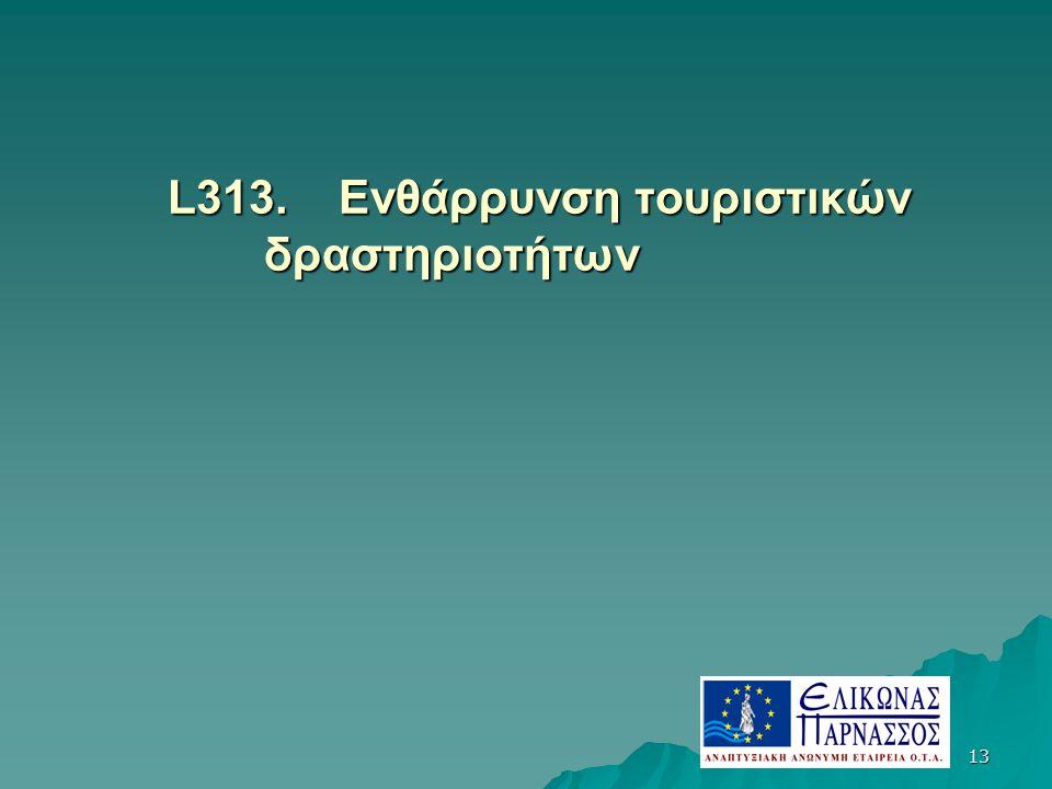 13 L313. Ενθάρρυνση τουριστικών δραστηριοτήτων