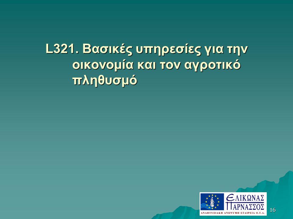 16 L321. Βασικές υπηρεσίες για την οικονομία και τον αγροτικό πληθυσμό
