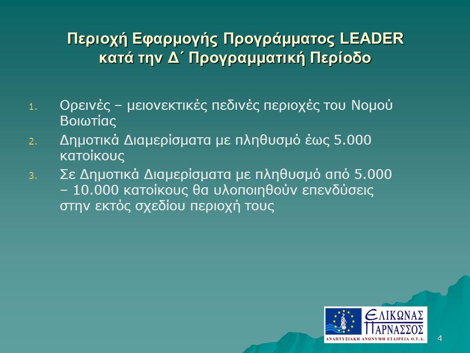 4 Περιοχή Εφαρμογής Προγράμματος LEADER κατά την Δ΄ Προγραμματική Περίοδο 1.