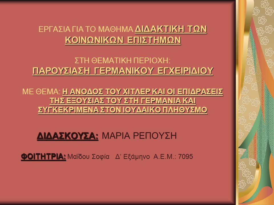 Η ΑΝΟΔΟΣ ΤΟΥ ΧΙΤΛΕΡ ΚΑΙ ΟΙ ΕΠΙΔΡΑΣΕΙΣ ΤΗΣ ΕΞΟΥΣΙΑΣ ΤΟΥ ΣΤΗ ΓΕΡΜΑΝΙΑ ΚΑΙ ΣΥΓΚΕΚΡΙΜΕΝΑ ΣΤΟΝ ΙΟΥΔΑΙΚΟ ΠΛΗΘΥΣΜΟ ΑΔΟΛΦΟΣ ΧΙΤΛΕΡ (1889-1945)