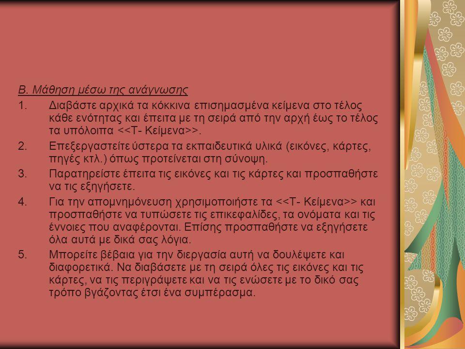 Β. Μάθηση μέσω της ανάγνωσης 1.Διαβάστε αρχικά τα κόκκινα επισημασμένα κείμενα στο τέλος κάθε ενότητας και έπειτα με τη σειρά από την αρχή έως το τέλο
